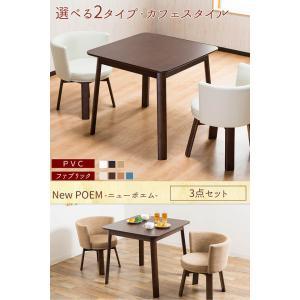 ダイニングセット 3点セット 幅80cm ダイニングテーブルセット 2人掛け テーブル チェア 椅子 2脚 カフェ風 クッション ファブリック PVC 背もたれ 360回転|enjoy-home|04