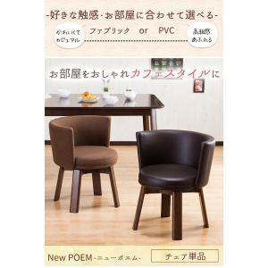 ダイニングチェア おしゃれ クッション 回転 木製 カフェ ミッドセンチュリー インテリア 家具|enjoy-home|04