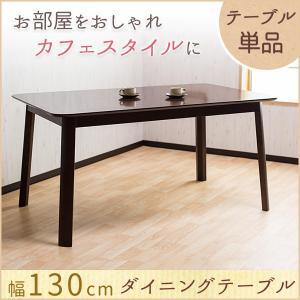 ダイニグテーブル 4人用 130cm幅 角丸加工 ロータイプ アジャスター付き 木製 ラバーウッド|enjoy-home