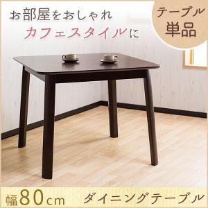 ダイニグテーブル 2人用 80cm幅 角丸加工 ロータイプ アジャスター付き 木製 ラバーウッド|enjoy-home