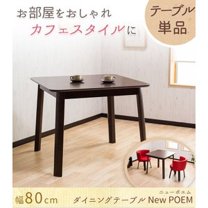 ダイニグテーブル 2人用 80cm幅 角丸加工 ロータイプ アジャスター付き 木製 ラバーウッド enjoy-home 03