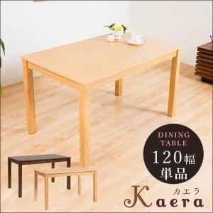 ダイニングテーブル 長方形 120幅 テーブル単品 木製 食卓テーブル シンプル オーク突板 PU塗装|enjoy-home