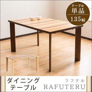 ダイニングテーブル 長方形 135cm幅 突板 ダイニング テーブル単品 木の質感 PU塗装 アジャスター付き おしゃれ|enjoy-home