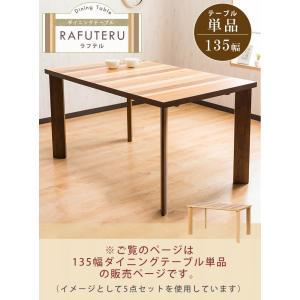 ダイニングテーブル 長方形 135cm幅 突板 ダイニング テーブル単品 木の質感 PU塗装 アジャスター付き おしゃれ|enjoy-home|04