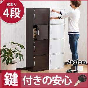 カラーボックス 収納ボックス キューブボックス 収納棚 鍵付き 扉付き 4段ボックス ラック 鍵付き扉 収納ラック  《clearance》|enjoy-home