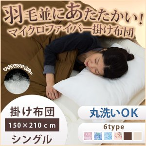 掛け布団 シングル 洗える マイクロファイバー 掛布団 寝具...