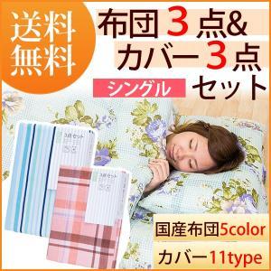 布団セット シングル 布団カバーセット シングル 日本製 洗える 6点セット ほこりが出にくい