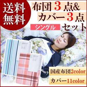 布団セット シングル 布団カバーセット シングル 日本製 洗える 6点セット 防ダニ  ほこりが出にくい|enjoy-home