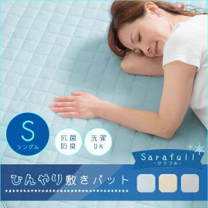 敷きパッド シングル 抗菌 防臭 夏 ベッドパッド クール 冷感 涼感 洗える ひんやり敷きパッド 夏用 洗える ひんやり ウォッシャブル|enjoy-home