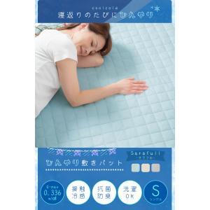 敷きパッド シングル 抗菌 防臭 夏 ベッドパ...の詳細画像3