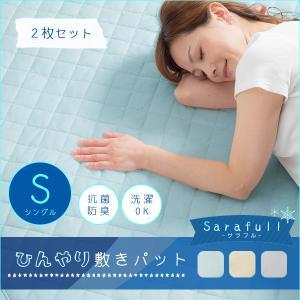 冷却マット 敷きパッド 洗える 抗菌 防臭 シングル 夏用 ひんやり敷きパッド 2枚セット 2枚組 冷感 ウォッシャブル|enjoy-home