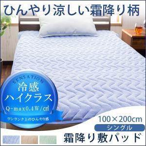敷きパッド シングル ひんやり 冷感敷きパッド クール 涼感 夏 100×200cm 洗える ベッドパッド 冷感マット 快適 おしゃれ|enjoy-home