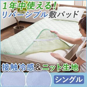 冷感敷きパッド ひんやり リバーシブル 敷きパッド シングル 100×200cm 接触冷感 ニット生地 涼感 クール 洗える 両面使える|enjoy-home