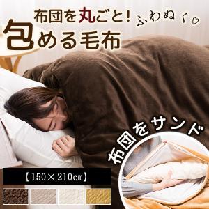 毛布 暖かい シングル 毛布カバー 150×210cm マイ...