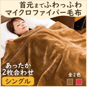 毛布 襟付き 2枚合わせ毛布 シングル マイクロファイバー 保温性 あったか 140×200cm 洗える ウォッシャブル 寝具 布団  《clearance》|enjoy-home