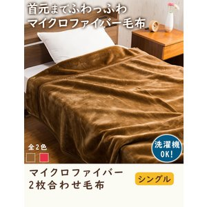 毛布 襟付き 2枚合わせ毛布 シングル マイクロファイバー 保温性 あったか 140×200cm 洗える ウォッシャブル 寝具 布団|enjoy-home|04