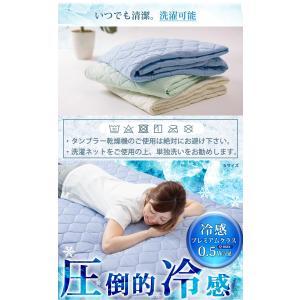 敷きパッド 超ひんやり 抗菌 防臭 防ダニ 超接触冷感 (Q-MAX0.5) シングルサイズ 史上最高のひんやり感 いちばん冷たい 冷感敷きパッド 洗える 冷却マット|enjoy-home|11