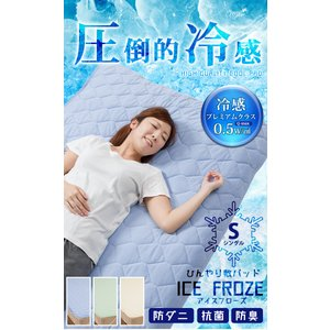 敷きパッド 超ひんやり 抗菌 防臭 防ダニ 超接触冷感 (Q-MAX0.5) シングルサイズ 史上最高のひんやり感 いちばん冷たい 冷感敷きパッド 洗える 冷却マット|enjoy-home|06