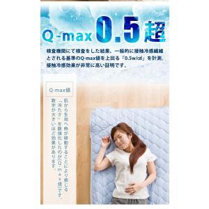 敷きパッド 超ひんやり 抗菌 防臭 防ダニ 超接触冷感 (Q-MAX0.5) シングルサイズ 史上最高のひんやり感 いちばん冷たい 冷感敷きパッド 洗える 冷却マット|enjoy-home|08