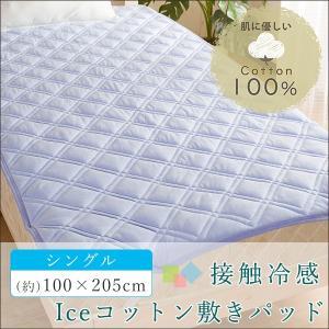 敷きパッド シングル 冷感 綿100% コットン ベッドパッ...