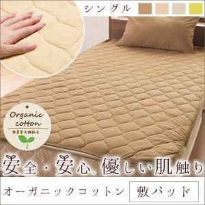 敷きパッド シングル 綿100% オーガニックコットン ベッドパッド 洗える 敷きパッド 敷パッド 洗える ウォッシャブル 吸水性 オールシーズン  《clearance》|enjoy-home