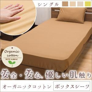 ボックスカバー シングル 綿100% オーガニックコットン 洗える ベッドカバー BOXカバー ウォッシャブル 吸水性 耐久性 肌触り  《clearance》|enjoy-home