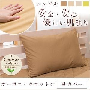 枕カバー 43×63cm オーガニックコットン 綿100% 洗える ウォッシャブル 吸水性 耐久性 肌触り ピロケース  《clearance》|enjoy-home