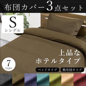 布団カバー シングル 3点 セット 抗菌 防臭 シワになりにくい ホテルスタイル 洗える ベッドカバー 3点セット 掛け布団カバー 敷き布団カバー ウォッシャブル|enjoy-home