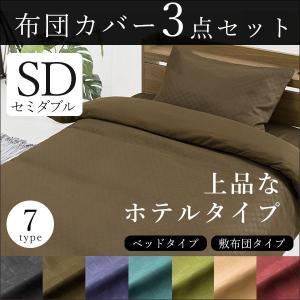 布団カバー セミダブル 3点 セット 抗菌 防臭 シワになりにくい ホテルスタイル 洗える ベッドカバー 3点セット 掛け布団カバー 敷き布団カバー ウォッシャブル