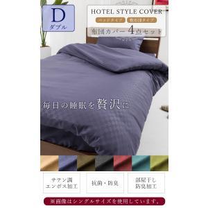 布団カバー ダブル 4点 セット 抗菌 防臭 シワになりにくい ホテルスタイル 洗える ベッドカバー 4点セット 掛け布団カバー 敷き布団カバー ウォッシャブル|enjoy-home|06