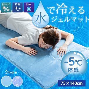 ジェルマット 抗菌 防カビ 正方形 75×140cm ハーフサイズ クールパッド -5℃ 節電 エコ 敷きパッド ひんやり敷きパッド 検査合格|enjoy-home