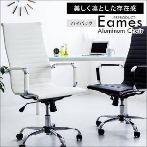 オフィスチェア オフィスチェアー パソコンチェア イームズ アルミナムチェア ジェネリック リプロダクト チャールズ&レイ・イームズ|enjoy-home