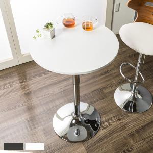 テーブル カウンターテーブル バーテーブル バーカウンター テーブル 丸テーブル enjoy-home