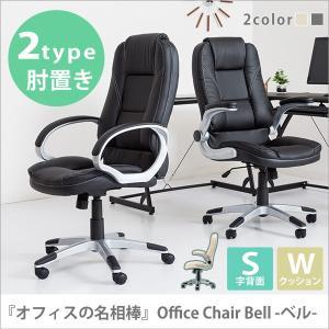 オフィスチェアー パソコンチェア クッション 肘可動 肘固定 ハイバック パソコンチェアー 椅子/イス ロッキング 昇降|enjoy-home