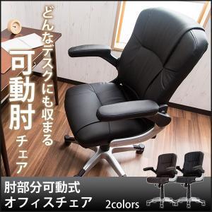 オフィスチェア パソコンチェアー オフィスチェアー ハイバック 肘付き PCチェア クッション パソコンチェアー 肘可動 コンパクト  《clearance》|enjoy-home