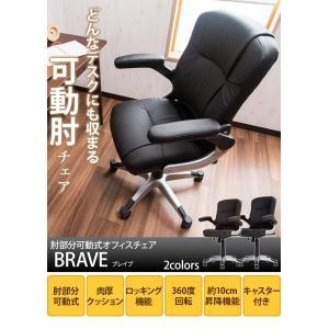 オフィスチェア パソコンチェアー オフィスチェアー ハイバック 肘付き PCチェア クッション パソコンチェアー 肘可動 コンパクト  《clearance》|enjoy-home|04