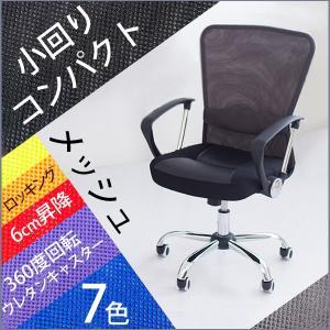 メッシュチェアー オフィスチェア メッシュ 腰痛 パソコンチェア PCチェア イス/椅子/チェア|enjoy-home
