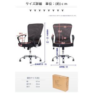 メッシュチェアー オフィスチェア メッシュ 腰痛 パソコンチェア PCチェア イス/椅子/チェア|enjoy-home|03