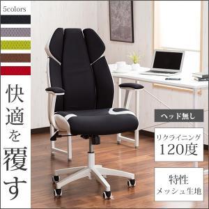 オフィスチェア メッシュ生地 PCチェア 快適 リクライニング 角度固定 クッション 肘置き 360度回転 昇降機能 デザイン おしゃれ 椅子 イス|enjoy-home