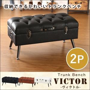 スツール 椅子 収納 座れる 収納スツール 2人掛け 長方形 ベンチ 収納ボックス オットマン ボックススツール トランクベンチ|enjoy-home