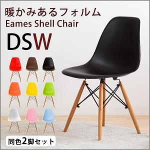イームズチェア 2脚セット リプロダクト DSW eames ダイニングチェア シェルチェア ジェネリック家具 木脚 チェア 椅子 イス デザイナーズ 訳あり|enjoy-home