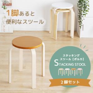スツール 2脚セット スタッキングスツール スタッキングチェア 木製 重ねられる スタッキング コンパクト 省スペース 椅子 イス いす|enjoy-home
