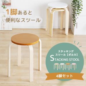 スツール 4脚セット スタッキングスツール スタッキングチェア 木製 重ねられる スタッキング コンパクト 省スペース 椅子 イス いす|enjoy-home