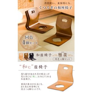 座椅子 和座椅子 4脚セット 木製 シンプル 旅館 シンプル くつろぎ スタッキング 重ねて収納 コンパクト 来客にも イス いす enjoy-home 02