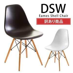 イームズチェア リプロダクト DSW eames ダイニングチェア シェルチェア ジェネリック家具 木脚 チェア 椅子 イス  デザイナーズ 訳あり enjoy-home