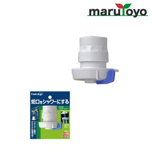 蛇口が簡単に切替シャワーになる  ※2年間のメーカー保証を実施しております。