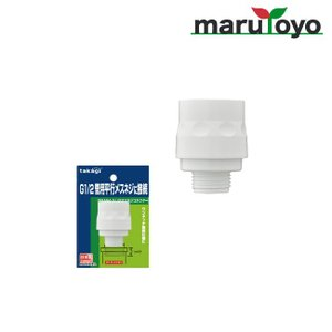 配管部品等のG1/2管用平行ネジに接続可能。 ホースと塩ビ等配管をワンタッチ接続にできます。  ※R...