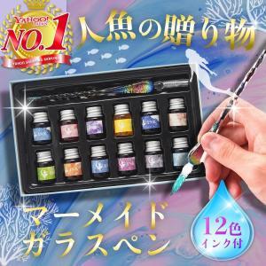 ガラスペン インク 星空 金粉 つけペン 万年筆 ペンセット