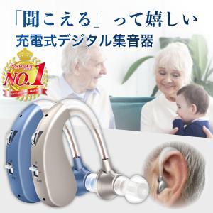 集音器 補聴器との違い 充電式 デジタル 耳かけ 軽量 左右両用 日本語説明書付き