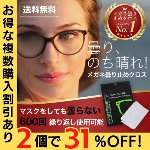 メガネ 曇り止め クロス くもり止め 眼鏡拭き メガネクロス クリーナー 複数購入割引あり